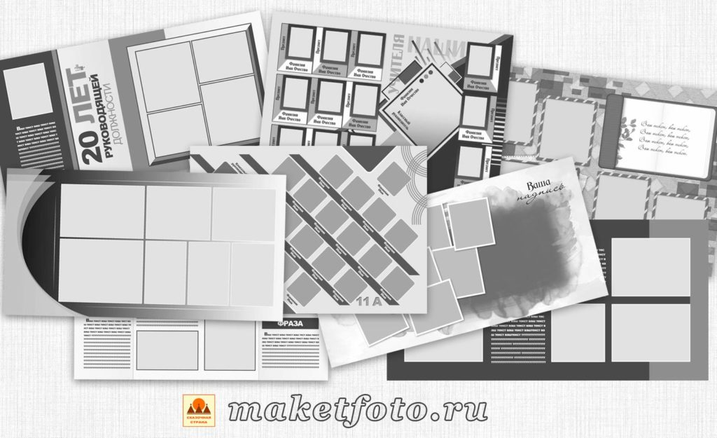 Шаблоны и макеты фотокниг
