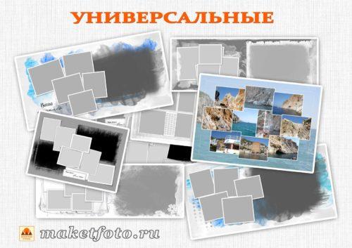 Шаблоны и макеты фотокниг psd