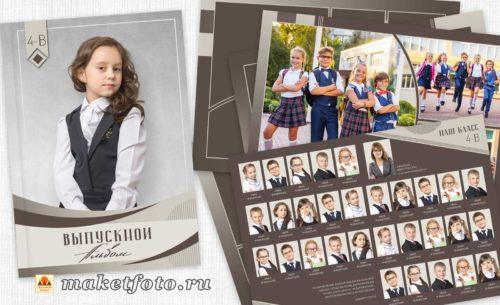Обложки для школьных фотокниг «1 Сентября!»