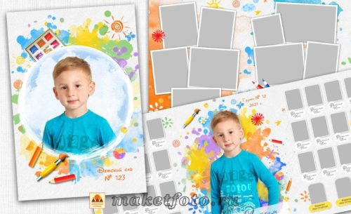 № 313 Пака-трюмо для детского сада