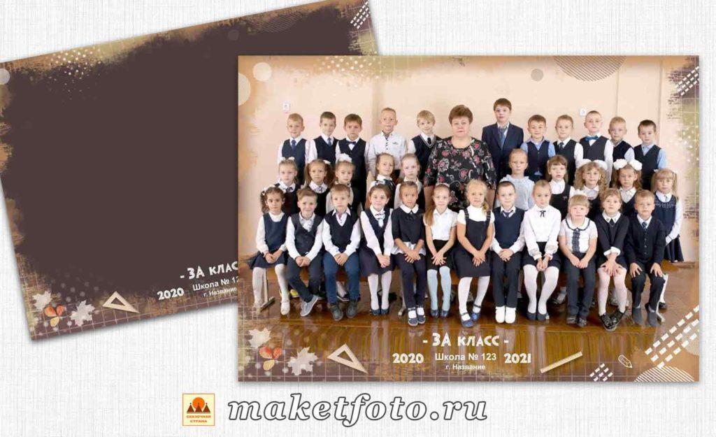 Школьные рамочки для фото класса