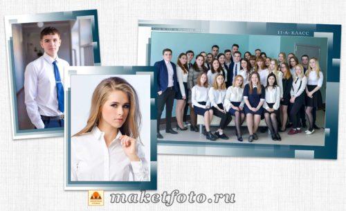 Рамка для фото класса и портрет для старших классов